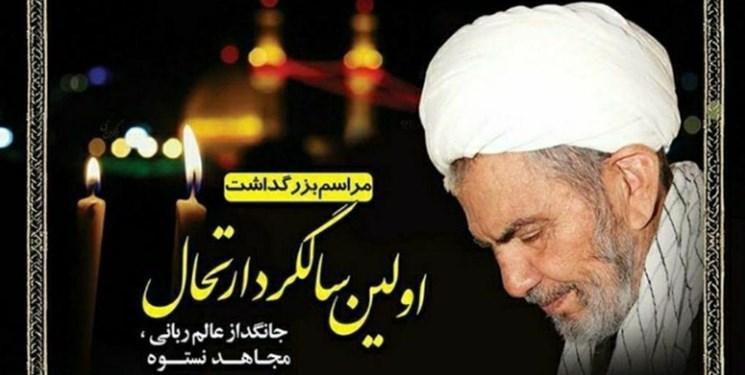 اولین سالگرد ارتحال حجت الاسلام حسنی در ارومیه برگزار میشود/ آمادگی اتوبوسرانی برای جابجایی شهروندان